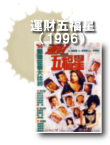 運財五福星/How to Meet The Lucky Stars(1996)