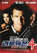 『Lethal Weapon 4』の画像