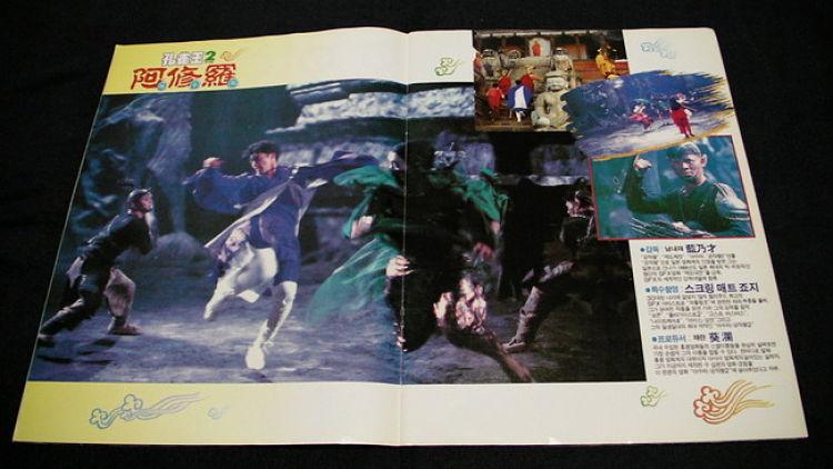 孔雀王 アシュラ伝説/孔雀王子II之阿修羅(1990)