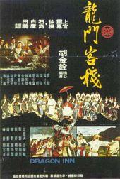 残酷ドラゴン 血闘竜門の宿(1967...