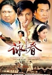 『詠春 The Legend of WING CHUN』の画像