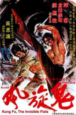 餓虎狂龍,饿虎狂龙,Kung Fu-The Invincible Fist、Kung Fu-The Invisible Fist,