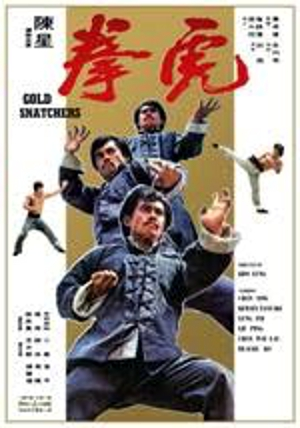 虎拳,虎拳,Gold Snatchers,