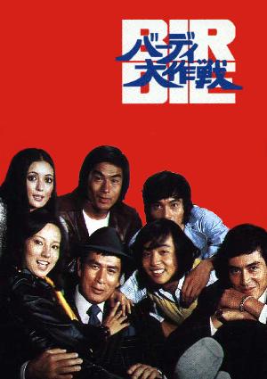 バーディー大作戦(1974-1975)-...