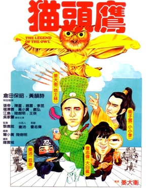 貓頭鷹,猫头鹰,The Legend of the Owl,