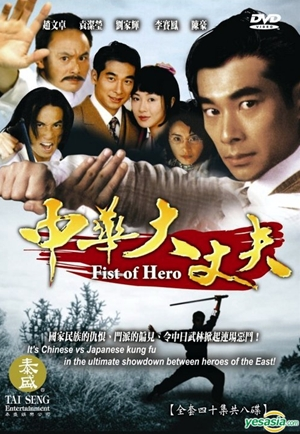 中華大丈夫,中华大丈夫,Fist of Hero,