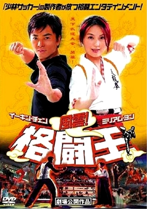 安娜與武林,安娜与武林,Anna in Kungfu-land,風雲!格闘王