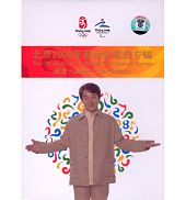 『Beijing Olympics Official Album』のジャケット画像