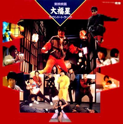 『大福星 オリジナル・サウンドトラック』のジャケ... 香港発活劇エクスプレス 大福星(1985