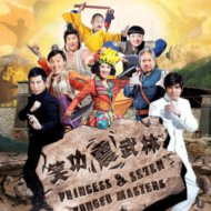 『笑功震武林』『Princess and Seven Kung Fu Masters 』