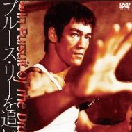 『ブルース・リーを追い求めて~In Pursuit of the Dragon』『Bruce Lee: In Pursuit Of The Dragon』