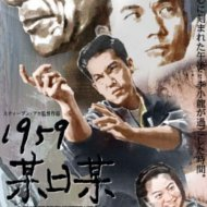 『1959某日某』『What are you gonna do, Sai Fung』