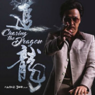 『追龍』『Chasing the Dragon』『跛豪』