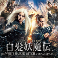 『白髪妖魔伝』『The White Haired Witch of Lunar Kingdom』『白髮魔女傳之明月天國』