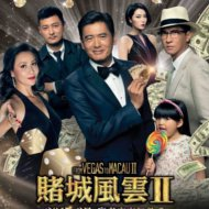 『賭城風雲2』『澳门风云2』『The Man From Macau 2』