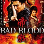 『帝戦 ~BAD BLOOD~』『滅門』『Bad Blood』