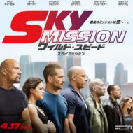 『ワイルド・スピード SKY MISSION』『The Fast and The Furious 7』