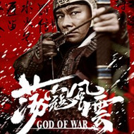 『蕩寇風雲』『荡寇风云』 『战神戚继光』『God of War』