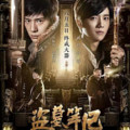 Time Raiders (Chinese Audio, English Subtitles)