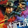 Railroad Tigers (2016) (Blu-ray + DVD) (US Version)