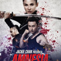 Jackie Chan Presents: Amnesia(『我是誰2015』USバージョン)