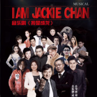 『我是成龍』※舞台『我是成龙』『MUSICAL I AM JACKIE CHAN』
