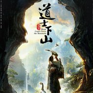 『道士下山』『Monk Comes Down The Mountain』