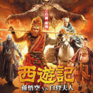 『西遊記 孫悟空 vs 白骨夫人』『西遊記之孫悟空三打白骨精』『The Monkey King 2』