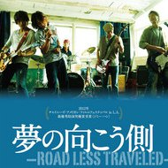 『夢の向こう側~ROAD LESS TRAVELED~』『樂之路』『Road Less Traveled』