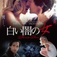 『白い闇の女』『Manhattan Night』『Manhattan Nocturne』