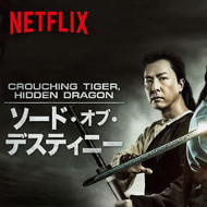 『Crouching Tiger Hidden Dragon: ソード・オブ・デスティニー』『臥虎藏龍:青冥寶劍』『Crouching Tiger, Hidden Dragon II: Green Destiny』