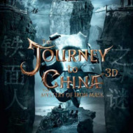 『中国遊記(仮)』『中国游记』 『Viy 2』『Journey to China: The Mystery of Iron Mask』