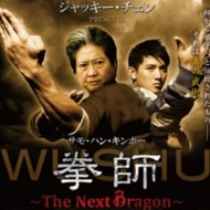 『拳師 ~The Next Dragon~』『武術』『Wushu』