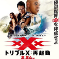 『トリプルX:再起動』『xXx 3:THE RETURN OF XANDER CAGE』『极限特工3:终极回归』