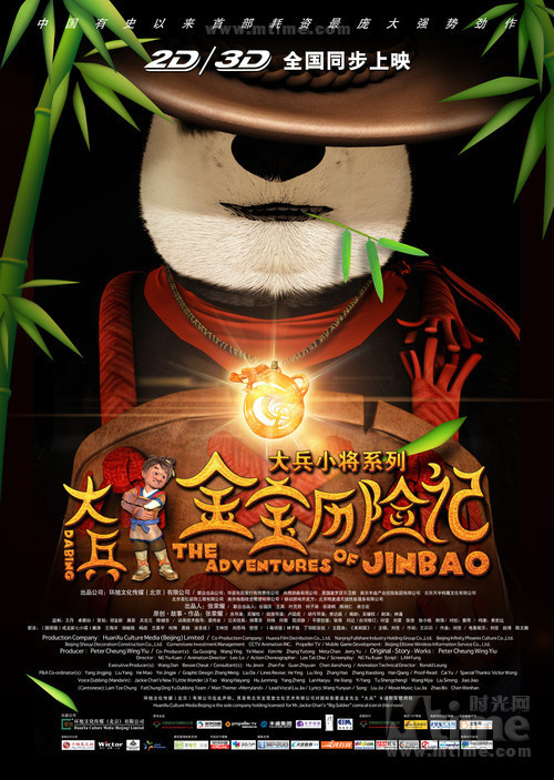 『大兵金宝歴険記(The Adventures of Jinbao)』3