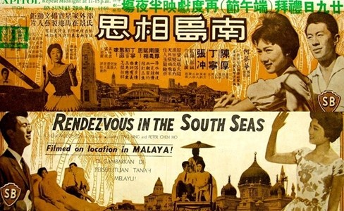 南島相思,南岛相思,Rendezvous in the South Sea,