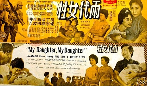 兩代女性,两代女性,My Daughter, My Daughter,