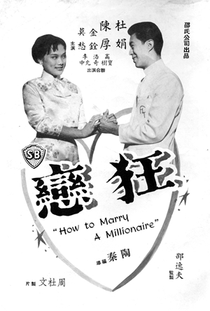 狂戀,狂恋,How to Marry a Millionaire,