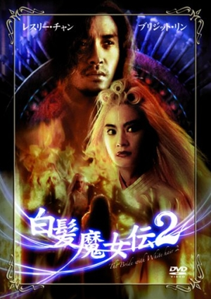 白髮魔女2,白髮魔女2,The Bride with White Hair 2 ,白髪魔女伝2