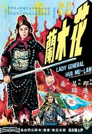花木蘭,花木兰,Lady General Hua Mulan,