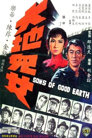 大地兒女,大地儿女,Sons of Good Earth,