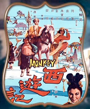 西遊記,西游记,The Monkey Goes West,