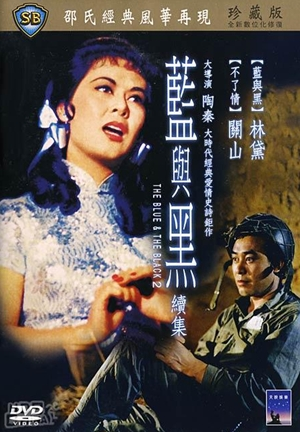 藍與黑續集,蓝与黑续集,The Blue and the Black (Part 2),