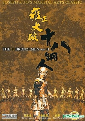 雍正大破十八銅人,雍正大破十八铜人,Return of the 18 Bronzemen ,少林寺への道2