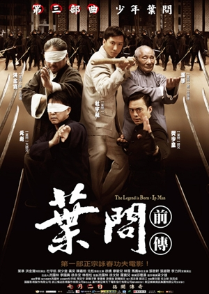 葉問前傳,叶问前传,The Legend Is Born - Ip Man ,イップ・マン 誕生