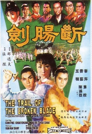 斷腸劍,断肠剑,The Trail of the Broken Blade,