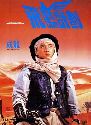 飛鷹計劃,飞鹰计划,Armour of God II: Operation Condor,プロジェクト・イーグル