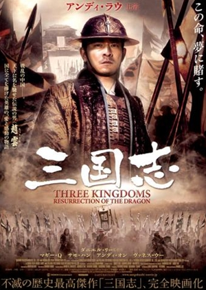 三國志見龍卸甲,三国志见龙卸甲,Three Kingdoms: Resurrection of the Dragon ,三国志