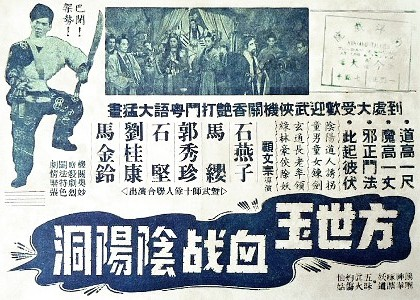 方世玉血戰陰陽洞,方世玉血战阴阳洞,Fong Sai-Yuk in a Bloody Battle in Ying Yang Cave,0