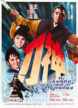 神刀,神刀,The Sword of Swords,